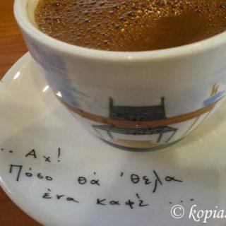 Ellinikos kaffes Greek coffee image
