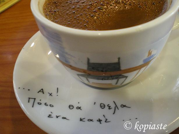Ellinikos kaffes Greek coffee image