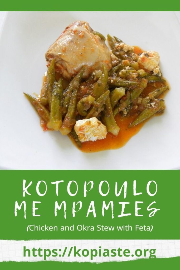 Collage Kotopoulo me Mpamies Chicken and Okra Stew with Feta image