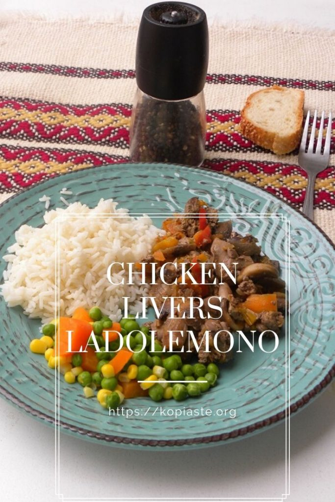 Collage Chicken Livers Ladolemono image