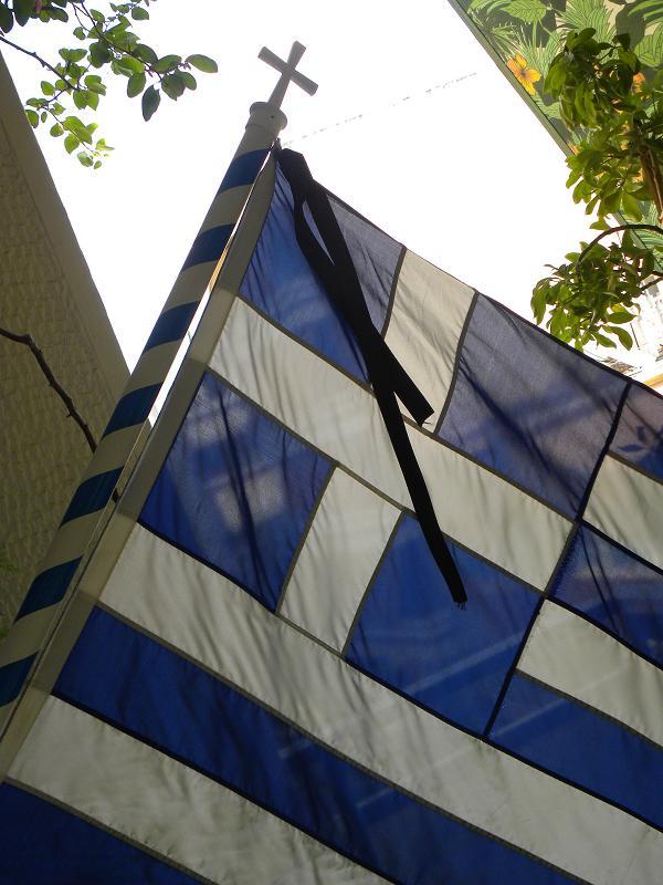 Greek Flag with Black Ribbon image