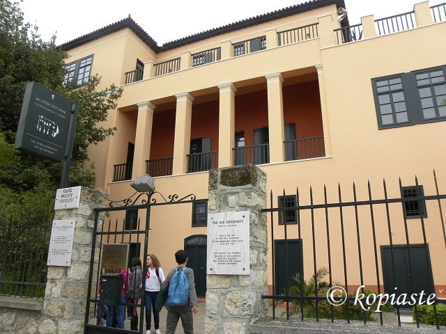 The old University of Athens image